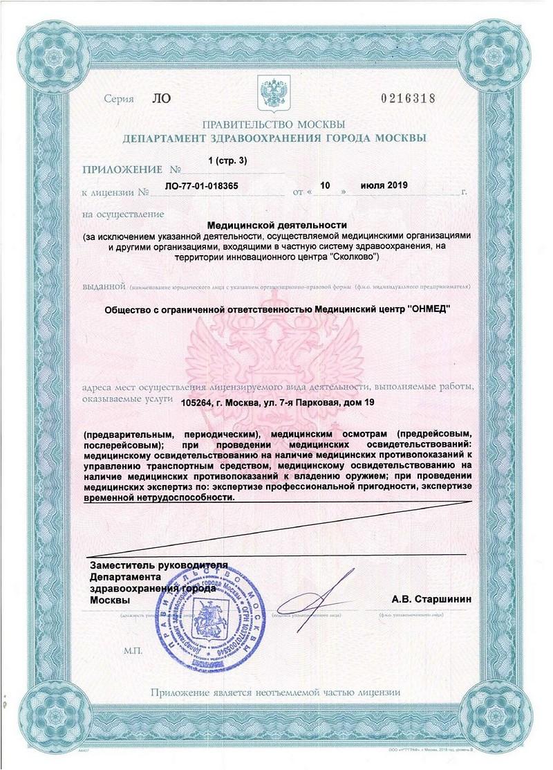 Справка о беременности Москва Пресненский образец